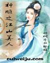 神雕之江山美人最新章节列表,神雕之江山美人全文阅读